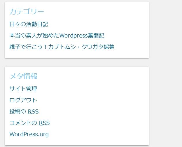 WPブログ更新~プロフィール設定とメタ情報削除